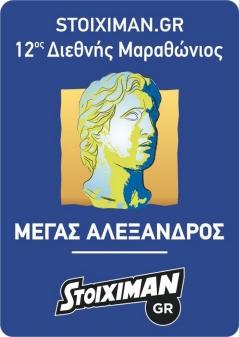 marathon-megas-alexandros