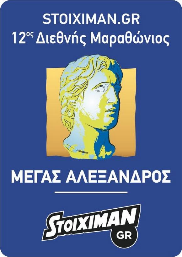 marathon-megas-alexandros.jpg